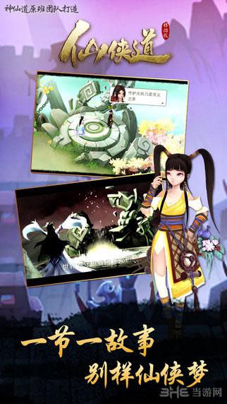 仙侠道电脑版截图1