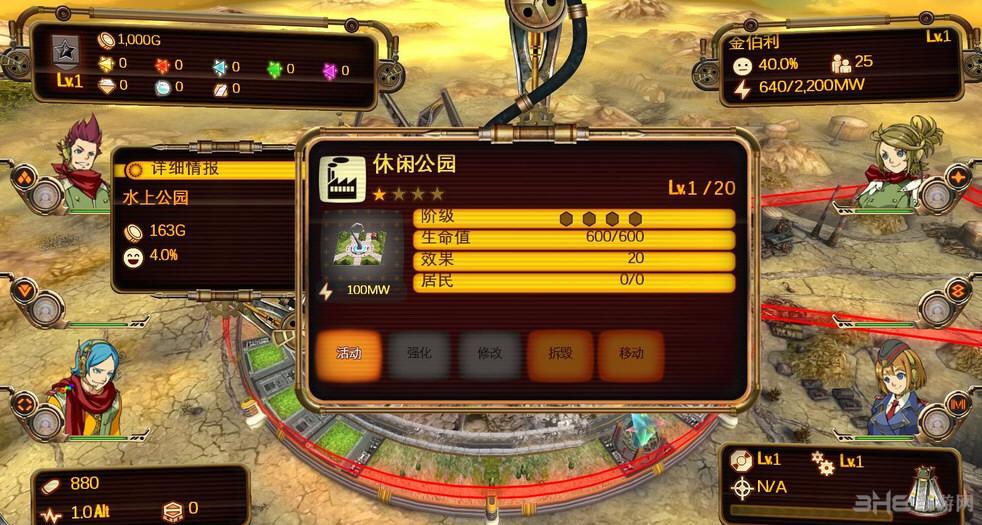 绝对迎击战争轩辕中文汉化补丁截图8
