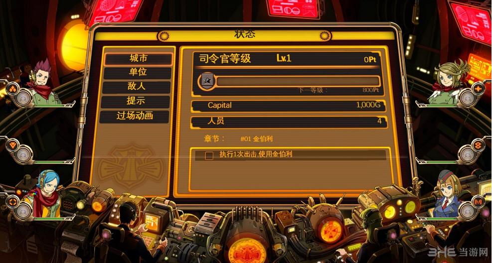 绝对迎击战争轩辕中文汉化补丁截图11