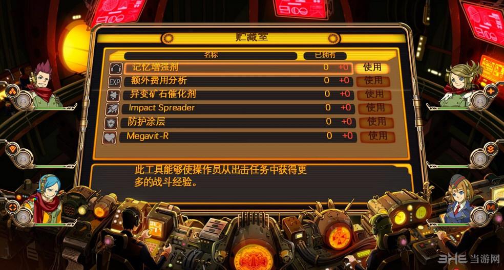 绝对迎击战争轩辕中文汉化补丁截图12