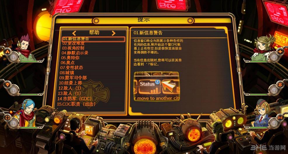 绝对迎击战争轩辕中文汉化补丁截图15