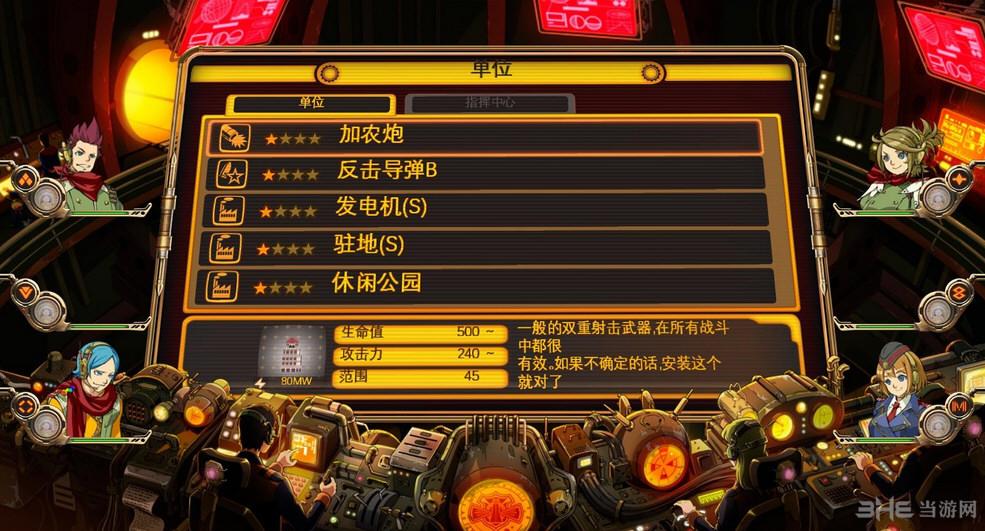 绝对迎击战争轩辕中文汉化补丁截图16