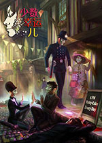 少数?#20197;?#20799;(We Happy Few)PC中文破解版