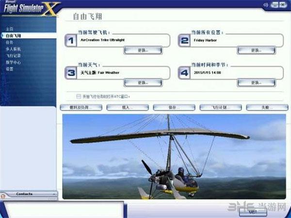 微软模拟飞行10截图1