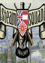 蒸汽小队(Steam Squad)硬盘版