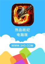 热血战纪电脑版PC安卓版v2.08.060