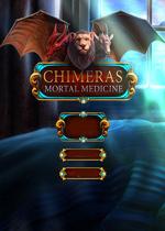 奇美拉4:致命药物(Chimeras 4 Mortal Medicine)测试版