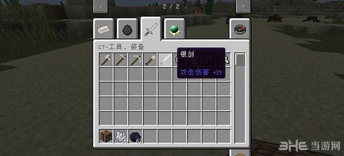 我的世界1.8.9华夏图腾MOD截图4