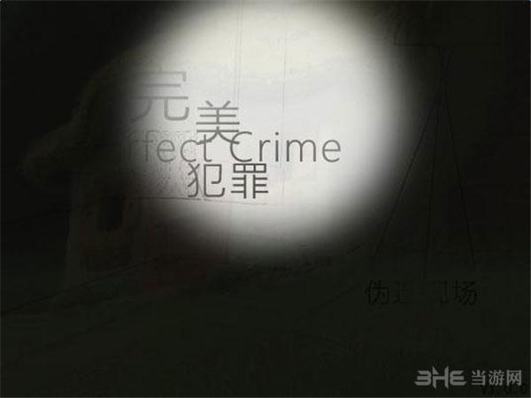 完美犯罪截图0