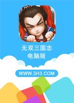 无双三国志电脑版PC安卓版v4.0.5