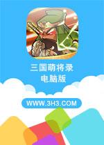 三国萌将录电脑版PC安卓版v2.8.0