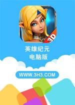 英雄纪元电脑版PC安卓版v1.1.8.55