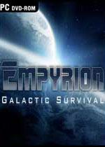 帝国霸业:银河生存(Empyrion Galactic Survival)中文测试破解版v4.0
