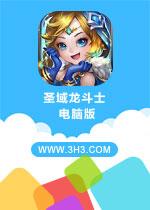 圣域龙斗士电脑版PC安卓版v1.3.9