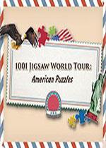 1001拼图世界巡回:美国拼图(1001 Jigsaw World Tour)PC硬盘版