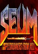 �碜缘鬲z的奔跑者(SEUM:Speedrunners from Hell)集成DLC第三季升��n中文版v3256