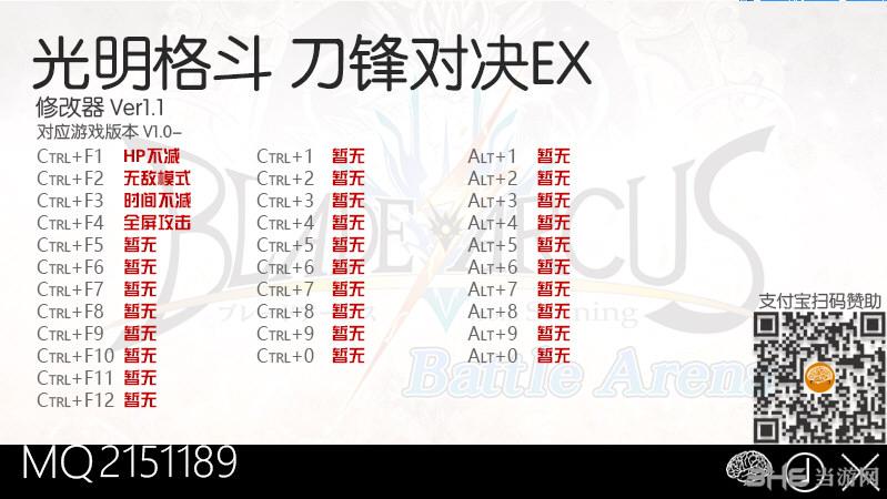 光明格斗:刀锋对决EX四项修改器mq2151189版截图0