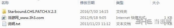 星界边境LMAO中文汉化补丁截图4