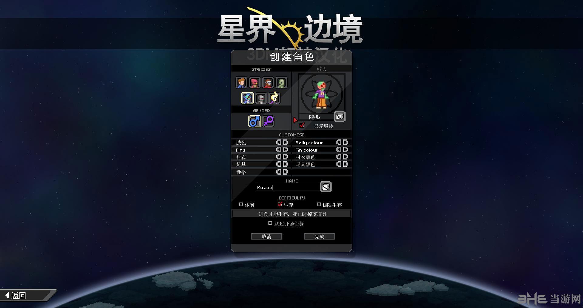 星界边境简体中文汉化补丁截图0