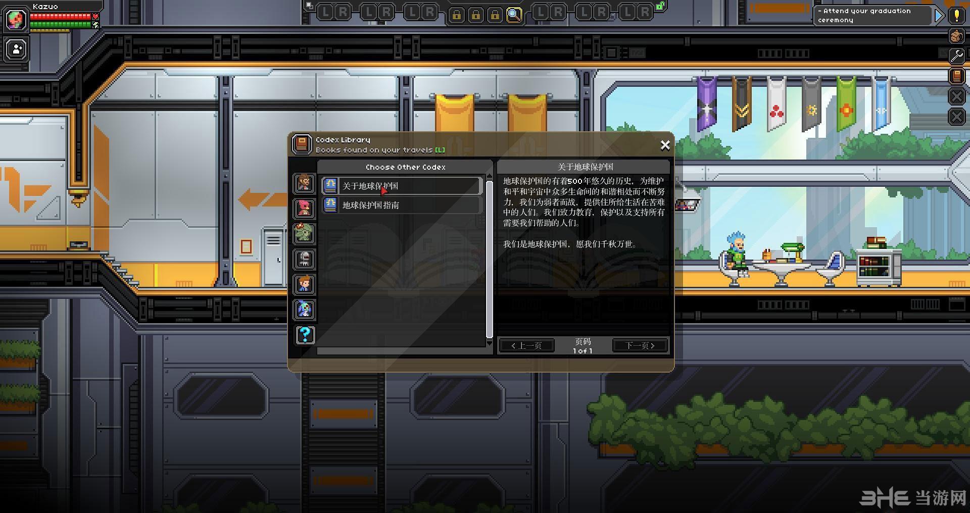 星界边境简体中文汉化补丁截图3