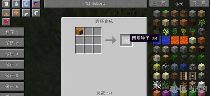我的世界1.8.9更多作物种子掉落MOD截图3