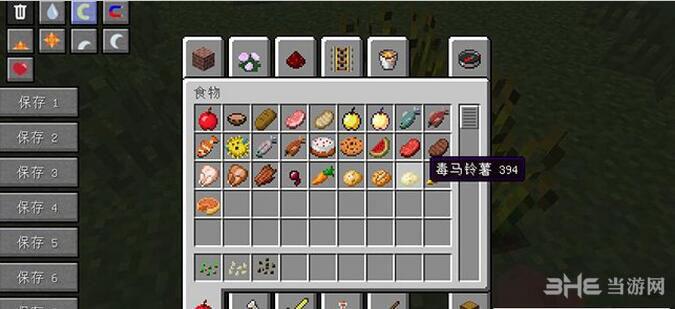 我的世界1.9.4更多作物种子掉落MOD截图1