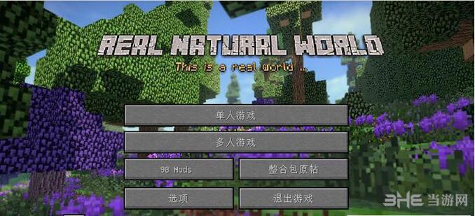 我的世界1.7.10真实的自然世界整合包截图0