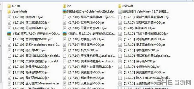 我的世界1.7.10无言超难整合包截图4