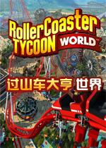 ��ɽ����ࣺ����(RollerCoaster Tycoon World)����12��������������İ�v44581