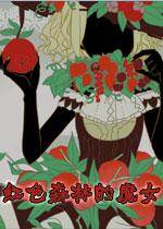 红色森林的魔女汉化版