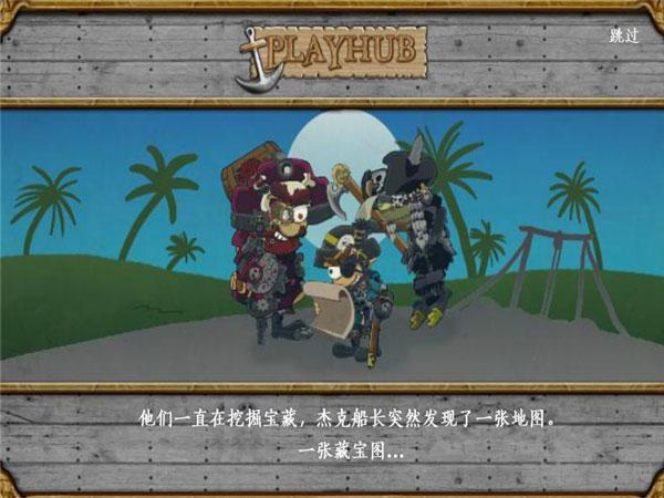 海盗之争截图1