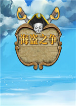 海盗之争(Pirates Of Teelonians)汉化版