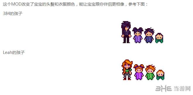 星露谷物语宝宝与父母模样一致MOD截图0