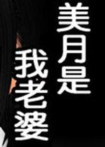美月是我老婆中文硬盘版