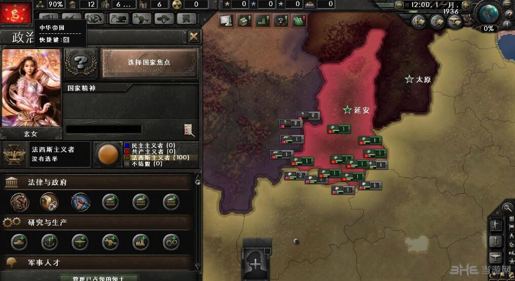 钢铁雄心4中华帝国MOD截图0