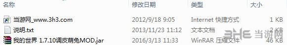 我的世界1.7.10调皮萌兔MOD截图1