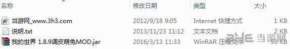 我的世界1.8.9调皮萌兔MOD截图1