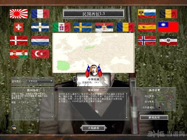 民国西征截图1