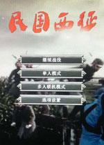 民国西征中文mod版v1.3