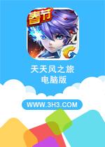 天天风之旅电脑版官方中文版v1.1.27.1061