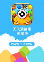 天天消糖果电脑版官方中文版v2.8.0