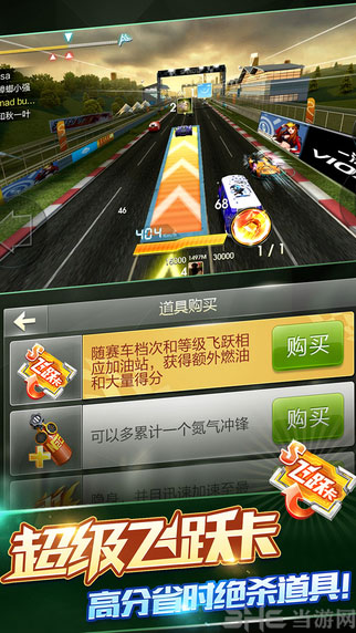 QQ天天飞车电脑版截图1