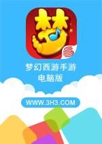 梦幻西游手游官方安卓版v1.113.0