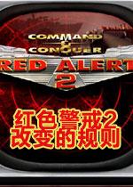 红色警戒2:改变的规则硬盘版