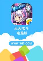 天天炫斗电脑版PC破解安卓版v1.25.253.1