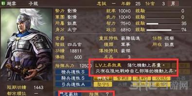 三国志13 v1.0.6升级档+23DLC截图0