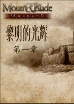 骑马与砍杀:黎明的光辉中文mod版v1.1