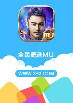 全民奇迹MU电脑版官方中文安卓版v2.5.1
