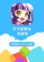 天天爱修仙电脑版PC安卓版v2.9.0