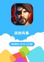 战地风暴电脑版中文安卓版v1.33.70